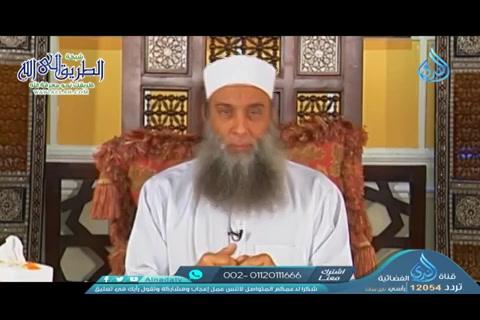 الحلقة10-المحبةروحالإيمان-علىرسلكأيهاالسالك