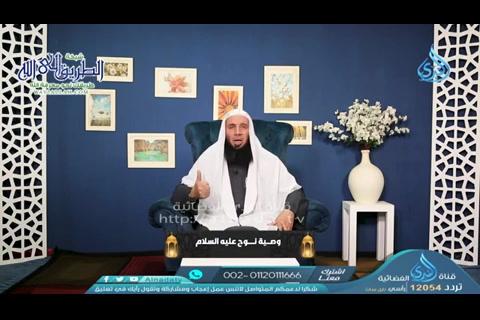 الحلقة15-وصيةنوحعليهالسلام-شيخالأنبياء