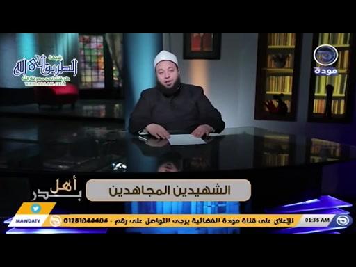 أهلبدر-حلقة22-الشهيدينالمجاهدين