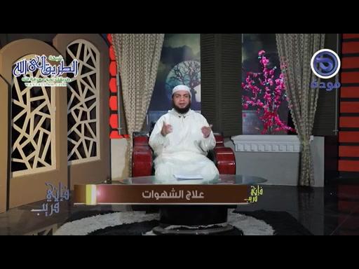 فإنيقريب-حلقة22-علاجالشهوات