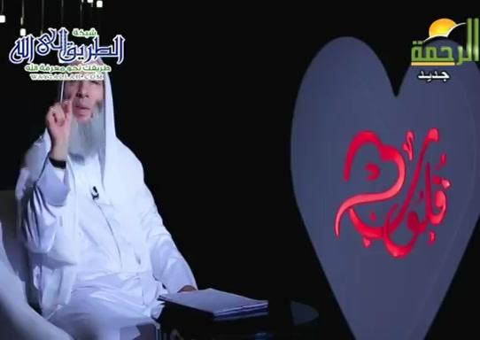صفاتالقلبالميت-الختم-مرعوب-مشمئز-اغلف(29/4/2021)قلوب