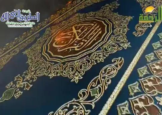 ايامالمغفرةالرحمةوالعتقمنالنار(1/5/2021)ومضةقرانية