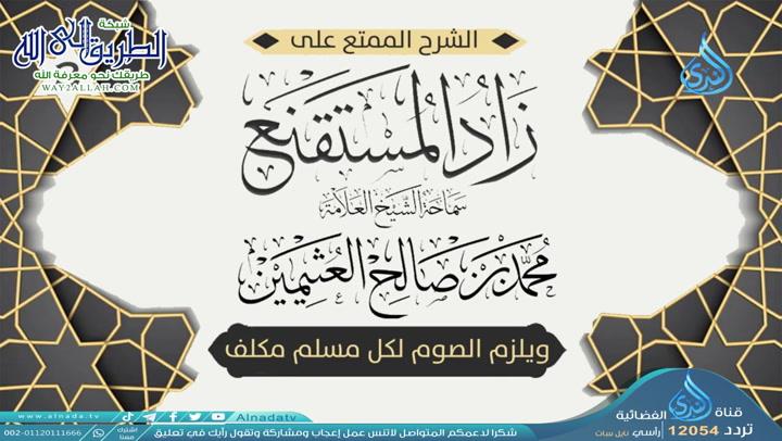 03 شرح زاد المسـتقنـع الـصـيـام ويلزم الصوم لكل مسلم مكلف