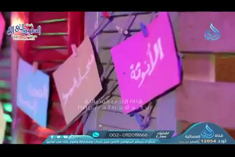 الحلقة20-إنذارالمعسر-متعةالحياة