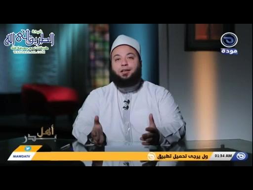 أهل بدر - حلقة 25 - الأخوان المهاجران
