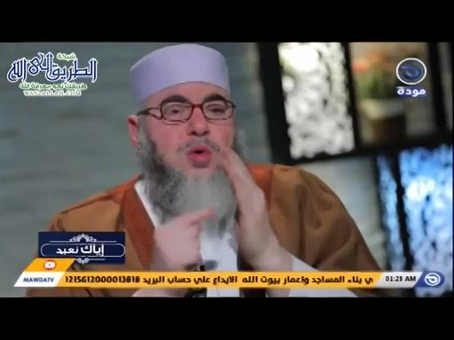 إياكنعبد-حلقة25-علامةقبولالعبد