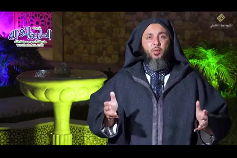 (5)االلهيُسلّمعليهابِاسْمها!!-سيرةالحبيب