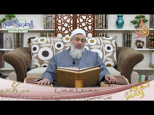 البخاري -780- قول الله تعالى - ملك الناس - ح -7382-31 12 202