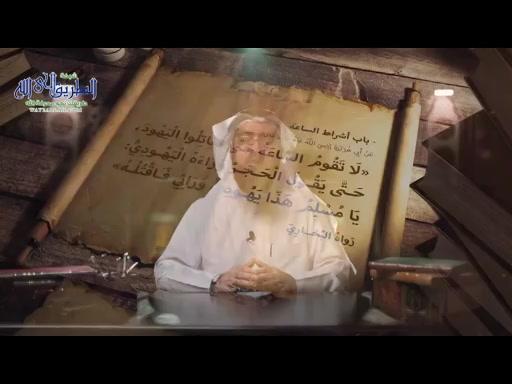 سبائكالبخاري28-باباشراطالساعة-باباليومالآخر