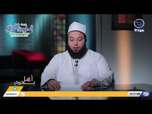 أهلبدر-حلقة27-سهلبنحنيفالأنصاري