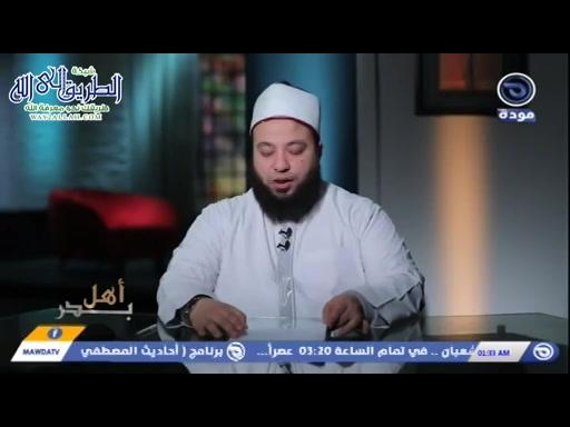 أهلبدرحلقة26-دفينالملائكة