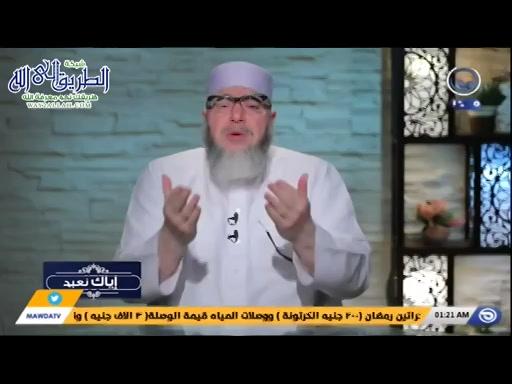 إياكنعبدحلقة26-اللهمماإنكعفوتحبالعفو