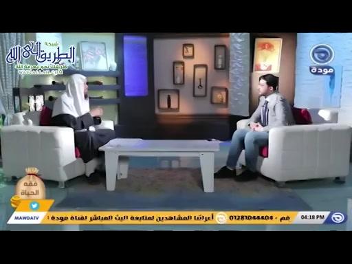 فقةالحياةحلقة28-مقدماتالجماعفينهاررمضان