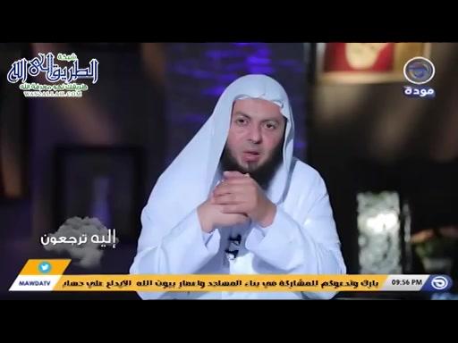 إليهترجعونحلقة28-أرحمكميرحمكمالله