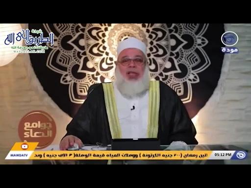 جوامعالدعاءحلقة28-دعاءالمجلس-كفارةالمجلس