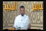 شرح باب ما يفسد الماء ومالا يفسده(15) (5-1-2010) تيسير المجيد