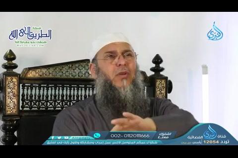 الحلقة27-عصمةالدماءوالأموال-خيرالهدي