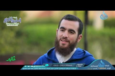 الحلقة 20- حسن الظن- مكارم