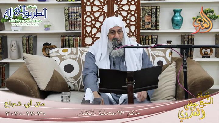 متن أبو شجاع حكم الاستعانة بالكفار- 30 12 2020
