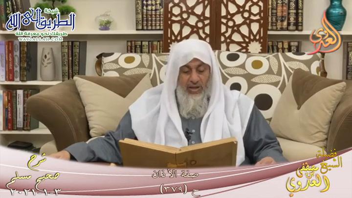 شرحصحيحمسلم-199-صفةالأذانح-379-312021