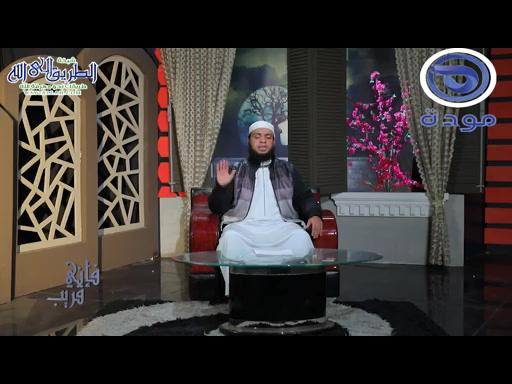 الدعاءالجامع-الحلقة30-فإنيقريب