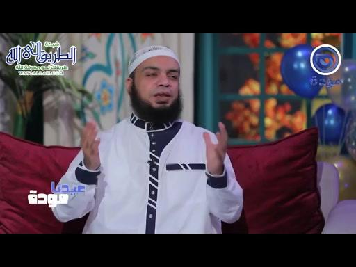 عيدنا مودة الحلقة 01 هل يفرح الله بنا؟ - الشيخان مصطفى الأزهرى وهانى حلمى