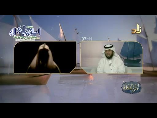 د.فؤاد مرداد مع نخبة من الضيوف __ برنامج ليالي القافلة