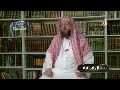 برنامج رسائل قرآنية _12_ رسالة من سورة العصر