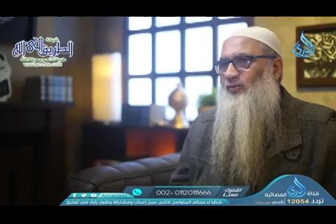 الحلقة 29 - من آداب الأشربة والرد على كارهي الإسلام - الصحابة الميامين