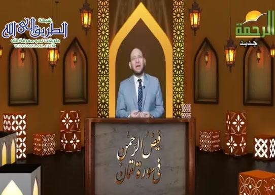 ولا تصعر خدك للناس ( 2/5/2021 ) فيض الرحمن فى سورة لقمان