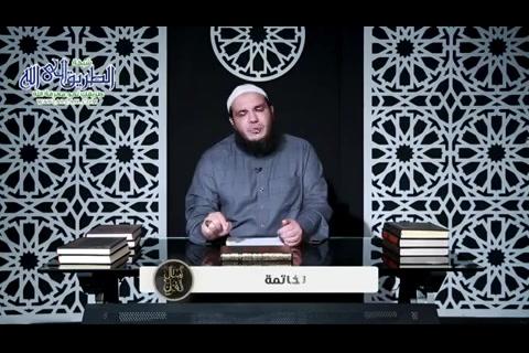 الحلقة 28 - الخاتمة  - أمثال القرأن