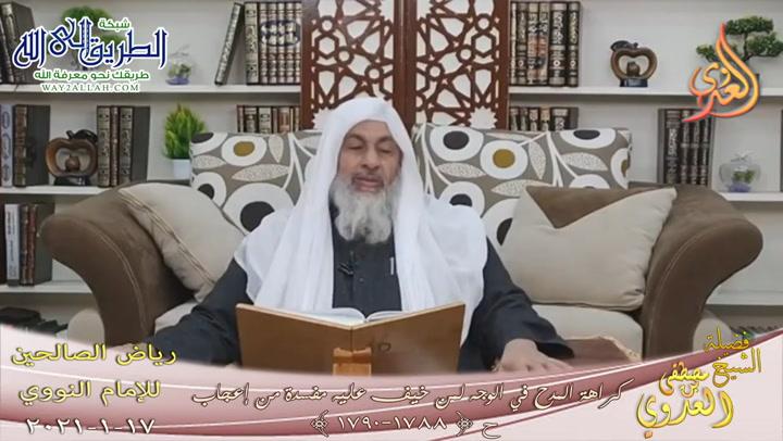 رياض الصالحين -370- كراهة المدح في الوجه لمن خيف عليه مفسدة من إعجاب 1788-1790