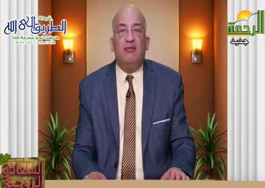 احترام النعمة ( 8/5/2021 ) السعادة الزوجيه