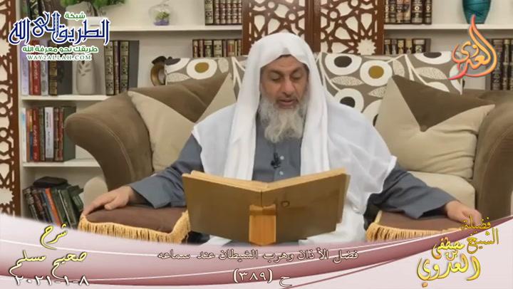 شرح صحيح مسلم -204- فضل الأذان وهرب الشيطان عند سماعه ح 389- 8 1 2021