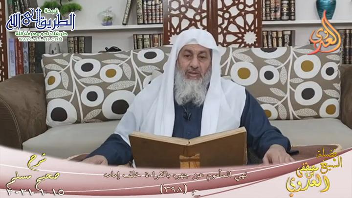 شرح صحيح مسلم -211- نهي المأموم عن جهره بالقراءة خلف إمامه ح 398 - 15 1 2021