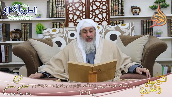 شرح صحيح مسلم -225- تقديم الجماعة من يصلي بهم إذا تأخر الإمام - ح 421 29 1 2021