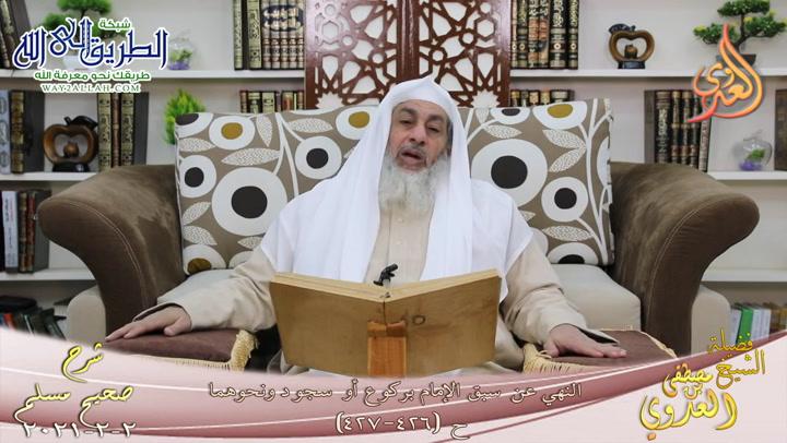 شرح صحيح مسلم -229- النهي عن سبق الإمام بركوع أو سجود ونحوهما ح -426-427