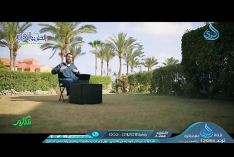 الحلقة26-الأمانةوالغش-مكارم