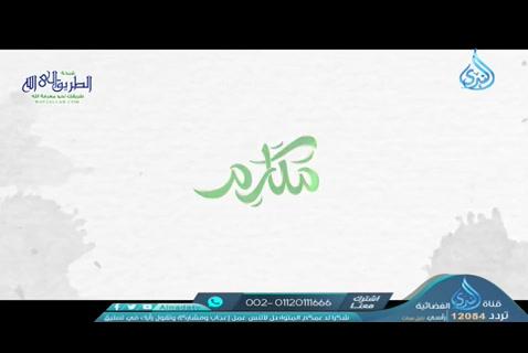 الحلقةالرابعة-الحياء-مكارم