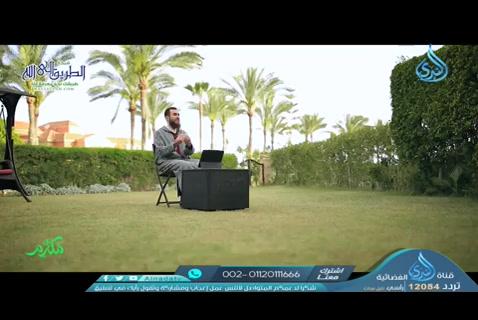 الخلقة25-التواضع-مكارم