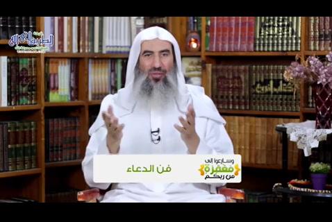 (8) فن الدعاء (وسارعوا إلى مغفرة من ربكم )