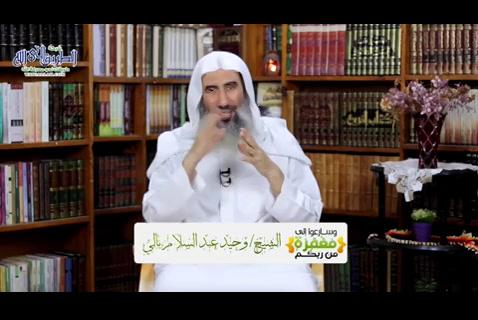 (12) الفرج القريب (وسارعوا إلى مغفرة من ربكم )
