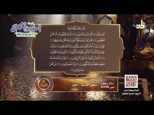 سورةالواقعة57-67__حقالتلاوة