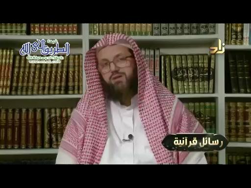 برنامج رسائل قرآنية _ 19 _  رسالة من سورة النصر