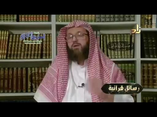 برنامج رسائل قرآنية _ 21_  رسالة من سورة الإخلاص