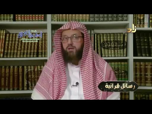 برنامج رسائل قرآنية _ 23_ رسالة من سورة الناس