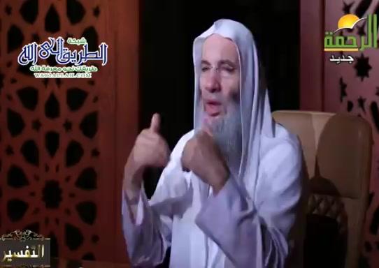 اللقاء250تفسيرالايه7سورةالعمران(24/5/2021)التفسير