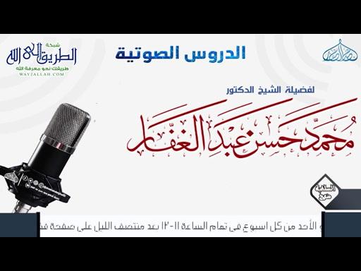 صحيح مسلم - كتاب الرِّقَاقُ - باب أَكْثَرُ أَهْلِ الْجَنَّةِ الْفُقَرَاء 12-2-2012