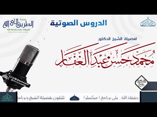 صحيح مسلم - كتاب صِفَاتُ الْمُنَافِقِينَ وَأَحْكَامُهُمْ 14-4-2013
