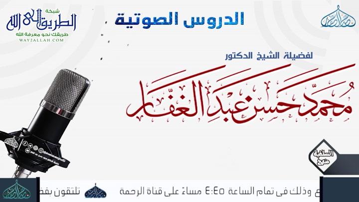 صحيحمسلم-كتابالتوبة-باببراءةحرمالنبى-صلىاللهعليهوسلم-منالريبة7-4-2013